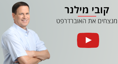 ערוץ יוטיוב של קובי מילנר